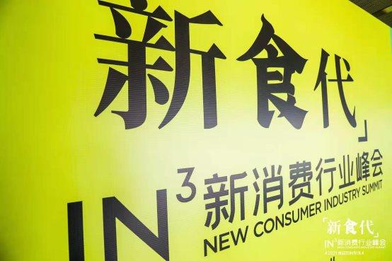 IN3新消费峰会:以创新飞地助力传统消费品牌打造第二曲线